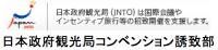 http://mice.jnto.go.jp